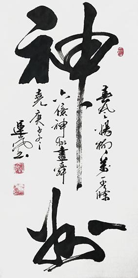 张运岚作品10《神州》.jpg