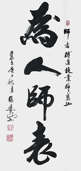 张运岚作品11 《为人师表》.jpg