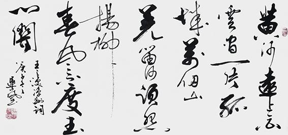张运岚作品13 王之涣《凉州词》.jpg