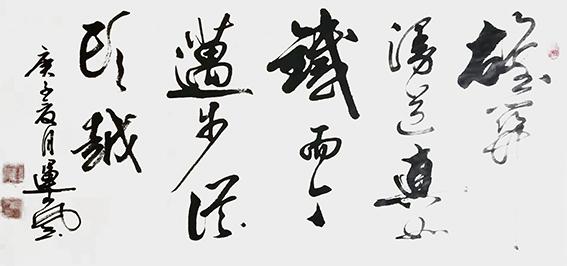 张运岚作品15 《雄关漫道真如铁》.jpg