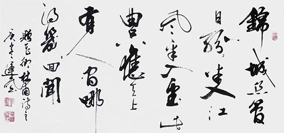 张运岚作品16 杜甫《赠花卿》.jpg