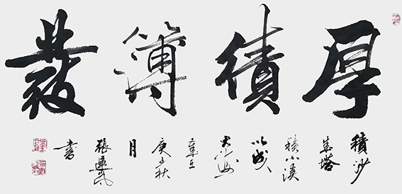 张运岚作品17《厚积薄发》.jpg