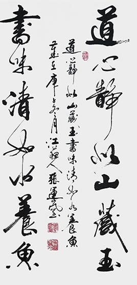张运岚作品1《道心静似山藏玉  书味清如水养鱼》.jpg