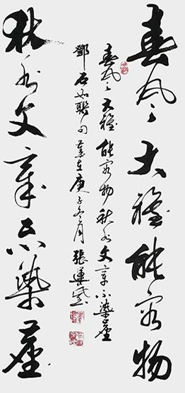 张运岚作品2《春风大雅能容物  秋水文章不染尘》.jpg