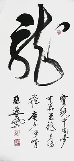 张运岚作品9《龙》.jpg
