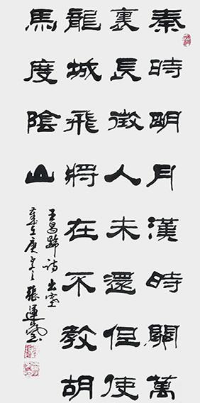 张运岚作品12 王昌龄《出塞》.jpg