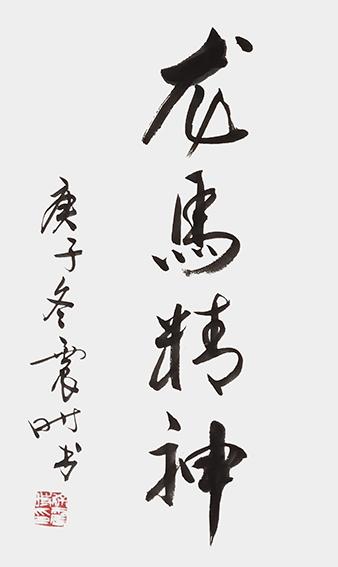 徐震时作品2《龙马精神》.jpg