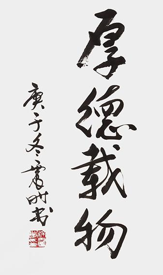 徐震时作品3《厚德载物》.jpg