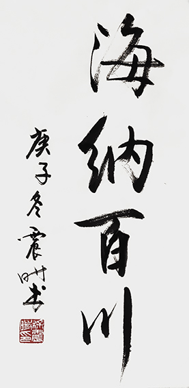 徐震时作品5《海纳百川》.jpg