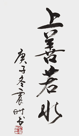 徐震时作品6《上善若水》.jpg