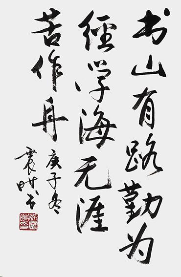 徐震时作品8《书山有路勤为径 学海无涯苦作舟》.jpg
