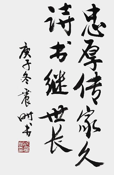 徐震时作品9《忠厚传家久 诗书继世长》.jpg