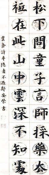 郑安荣作品1 唐 贾岛《寻隐者不遇》 规格:138X34cm.jpg