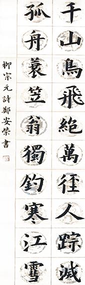 郑安荣作品2 唐 柳宗元《江雪》 规格:138X34cm.jpg
