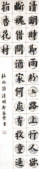 郑安荣作品3 唐 杜牧《清明》 规格:138X34cm.jpg