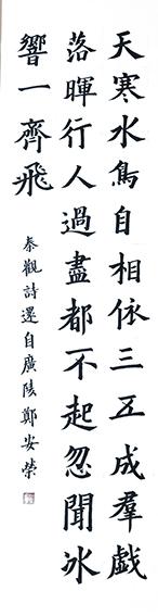 郑安荣作品4 宋 秦观《还自广陵》 规格:138X34cm.jpg