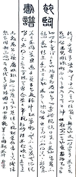 郑安荣作品6《节临书谱》 规格:180X49cm.jpg