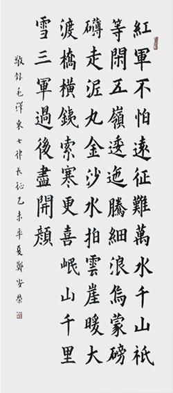 郑安荣作品7 毛主席《七律 长征》 规格:138X69cm.jpg