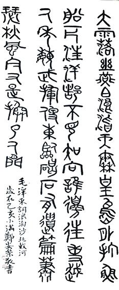 郑安荣作品8 毛主席词《浪淘沙 北戴河》 规格:180X49cm.jpg
