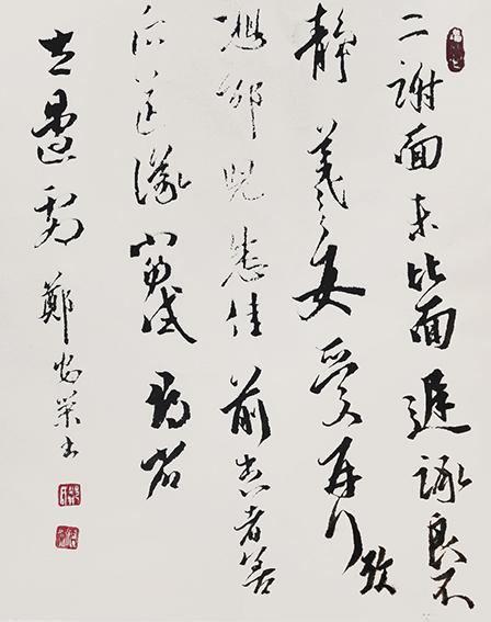 郑安荣作品11 王羲之《二谢帖》 规格:55X40cm.jpg