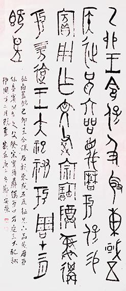 郑安荣作品12《祉卣》 规格:138X69cm.jpg