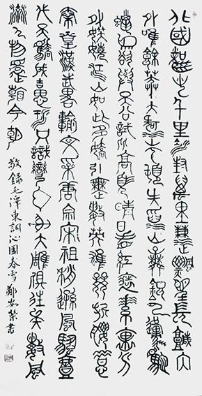 郑安荣作品13 毛主席诗《沁园春 雪》 规格:138X69cm.jpg