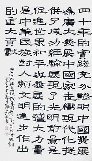 郑安荣作品14《四十年的实践充分证明 中国发展为广大发展中国家走向现代化提供了成功经验 展现了光明前景 是促进世界和平与发展的强大力量 是中华民族对人类文明进步作出的重大贡献》 规格:138X69cm.jpg