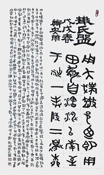 郑安荣作品15《散氏盘》 规格:138X69cm.jpg