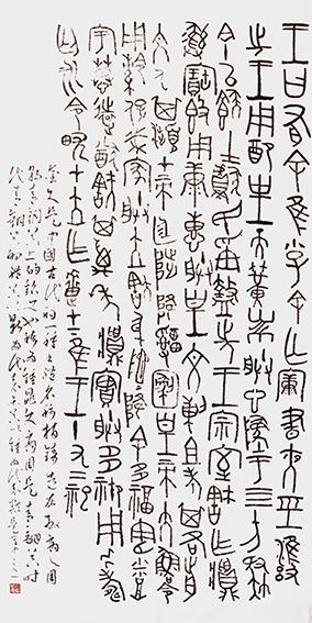 郑安荣作品16《簠殷》 规格:138X69cm.jpg