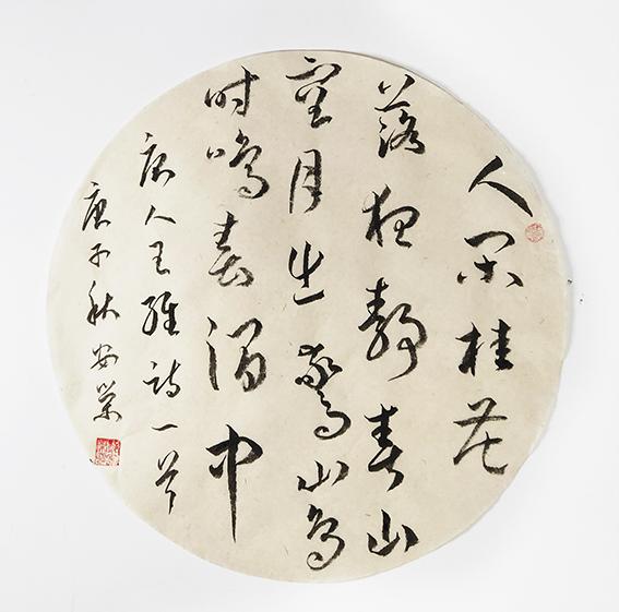 郑安荣作品17 唐 王维《鸟鸣涧》 规格:30X30cm.jpg