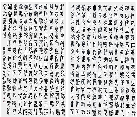 郑安荣作品19 王羲之《兰亭序》 规格:180X97cmX2.jpg