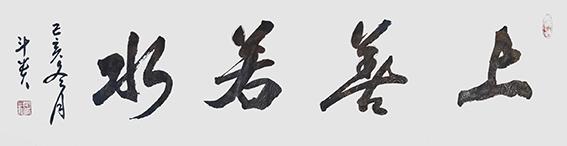 蒋斗贵作品2《上善若水》.jpg