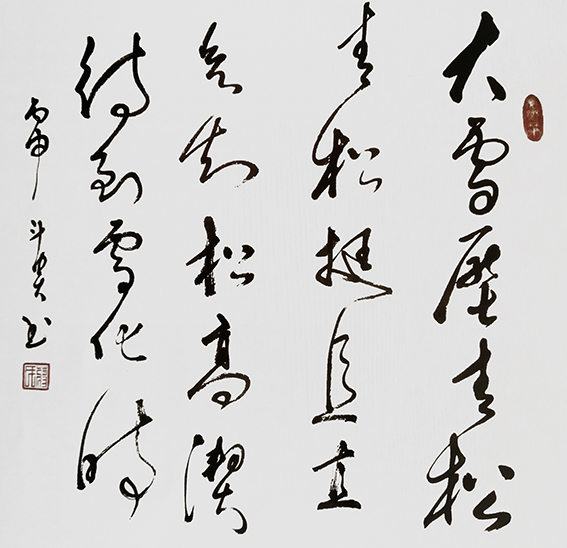蒋斗贵作品4《青松》.jpg
