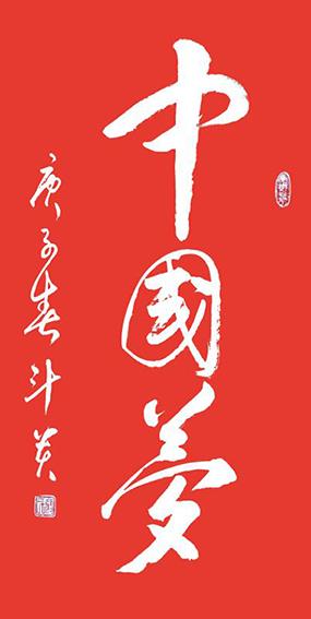 蒋斗贵作品9《中国梦》.jpg
