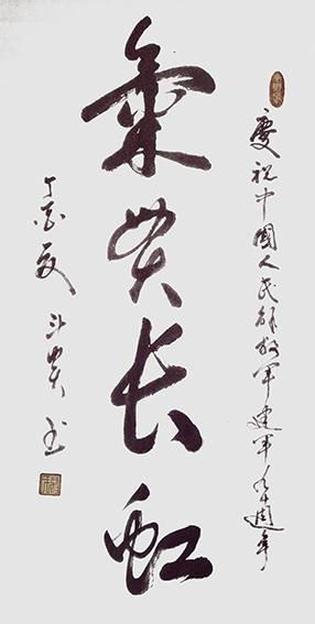 蒋斗贵作品10《气贯长虹》.jpg