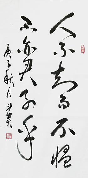 蒋斗贵作品11《人不知而不愠不亦君子乎》.jpg