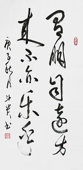 蒋斗贵作品12《有朋自远方来不亦乐乎》.jpg