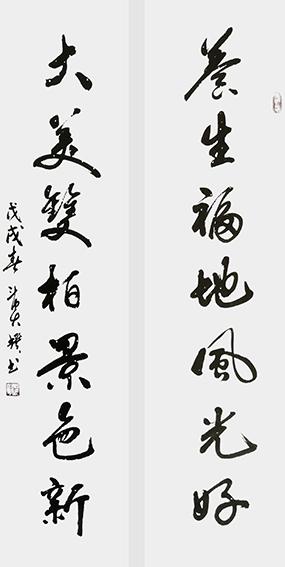 蒋斗贵作品15《养生大美联》.jpg