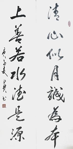 蒋斗贵作品16《清心上善联》.jpg