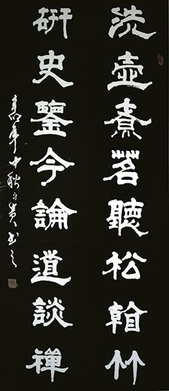 蒋斗贵作品19《洗壶研史联》.jpg