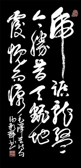 谢新辞作品 4《七律·人民解放军占领南京》.jpg