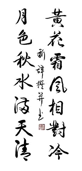 谢新辞作品 5《黄花霜风相对冷 月色秋水满天清》.jpg