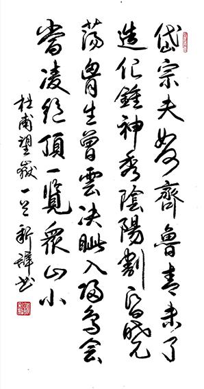 谢新辞作品 6 杜甫《望岳》.jpg