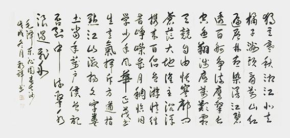 谢新辞作品 10《沁园春 长沙》.jpg