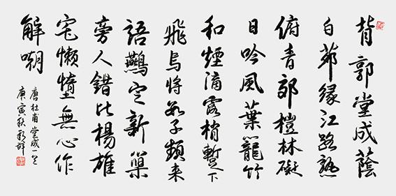 谢新辞作品11 杜甫《堂成》.jpg