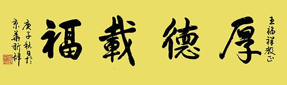 谢新辞作品12《厚德载物》.jpg