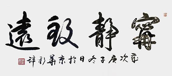 谢新辞作品14《宁静致远》.jpg