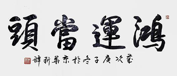 谢新辞作品15《鸿运当头》.jpg