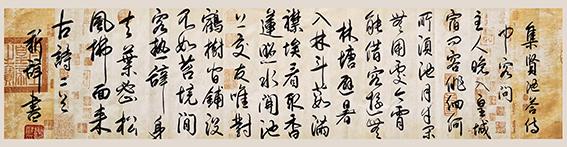 谢新辞作品20 古诗《集贤池答侍中问》《林塘避暑》.jpg