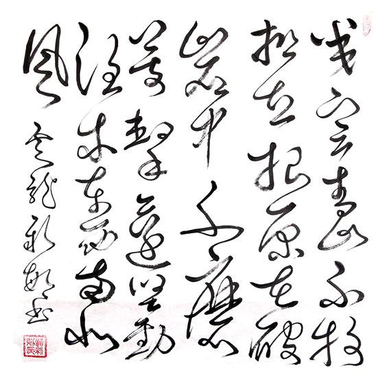 顾新敏作品 《郑板桥〈竹石〉》.JPG
